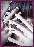 DOLL BRIDE 西条美咲写真集 (TH ART SERIES)
