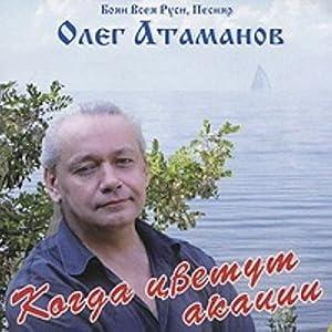 Oleg Atamanov. Kogda tsvetut akatsii