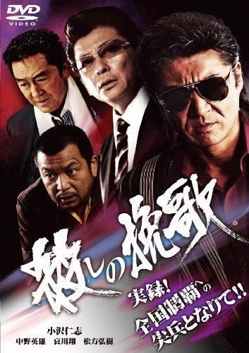 殺しの挽歌 [DVD]