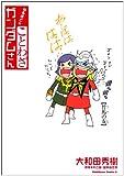 なるほど ☆ ことわざ ガンダムさん / 大和田 秀樹 のシリーズ情報を見る