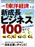 週刊 東洋経済 2013年 9/14号 [雑誌]