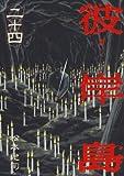 彼岸島 24 (24) (ヤングマガジンコミックス)