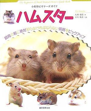 小動物ビギナーズガイド ハムスター [単行本]