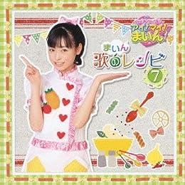 クッキンアイドル アイ!マイ!まいん! まいん歌のレシピ7(DVD付)