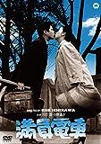 満員電車 [DVD]
