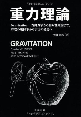 重力理論  Gravitation-古典力学から相対性理論まで、時空の幾何学から宇宙の構造へ