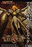 アラーラ再誕公式ハンドブック (ホビージャパンMOOK 291)