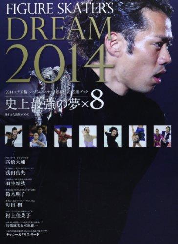 ソチ五輪フィギュアスケート日本代表 応援ブック 2014 (日本文化出版ムック)