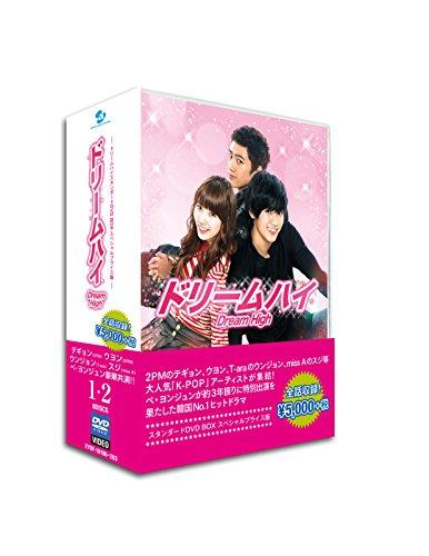 ドリームハイスタンダードDVD BOX スペシャルプライス版