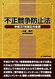 不正競争防止法 平成27年改正の全容  Guideline of Unfair Competition Prevention Law latest revised edition