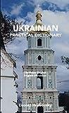 img - for Ukrainian-English/English-Ukrainian Practical Dictionary with Business Terms (Hippocrene Practical Dictionaries) (Hippocrene Practical Dictionaries S) book / textbook / text book