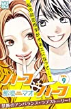ハーフ・アンド・ハーフ プチデザ(9) (デザートコミックス)
