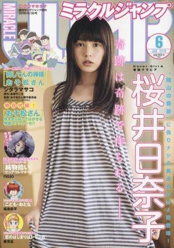 ミラクルジャンプ 2016年 6/30 号 [雑誌]: ヤングジャンプ 増刊