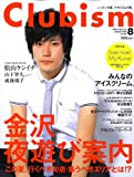 Clubism (クラビズム) 2008年 08月号 [雑誌]