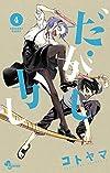 だがしかし 4 特製メンコ付き限定版 (小学館プラス・アンコミックスシリーズ)