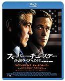 スーパー・チューズデー ~正義を売った日~ [Blu-ray]