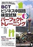 BCTビジネス中国語検定試験パーフェクトトレーニング