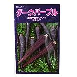 にんじん 種 【 ダークパープル 】 種子 小袋(約ペレット200粒)