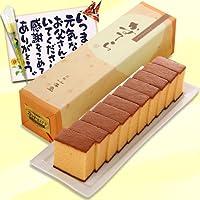 父の日ギフト 長崎カステラ えがお 幸せの黄色いカステラ310g 長崎心泉堂