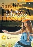 サンディーの優しいフラレッスン Part2 フラカヒコ(古典フラ)のレッスン [DVD]