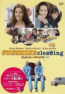 サンシャイン・クリーニング [DVD]