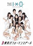 東京パフォーマンスドールPLAY×LIVE「1×0」EPISODE1