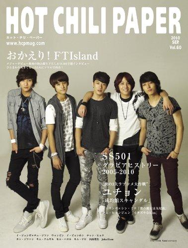 HOT CHILI PAPER Vol.60(DVD付)