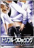 トリプル・クロッシング [DVD]