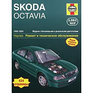 Skoda Octavia 1998-2004. Remont i tehnicheskoe obsluzhivanie A. K. Legg