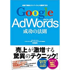 Google AdWords �����̖@��