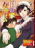 伯爵家女中伝 1 (Variant Novels)