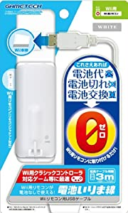 Wiiリモコン用USBケーブル『電池いりま線(ホワイト)』