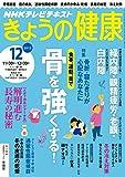 NHK きょうの健康 2015年 12月号 [雑誌] NHKテキスト