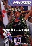 トライアスロン 2008年 08月号 [雑誌]