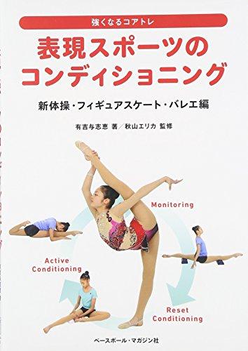表現スポーツのコンディショニング—新体操・フィギュアスケート・バレエ編 (強くなるコアトレ)