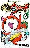 妖怪ウォッチ 6 (てんとう虫コロコロコミックス)