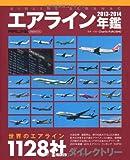 エアライン年鑑2013-2014