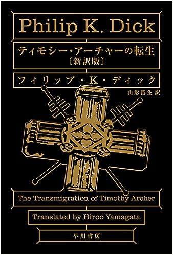 timothyarcher