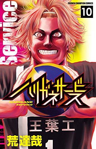 ハリガネサービス 10 (少年チャンピオン・コミックス)[Kindle版]
