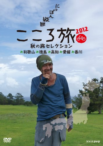 NHK DVD にっぽん縦断こころ旅2012 秋の旅セレクション 和歌山・徳島・高知・愛媛・香川