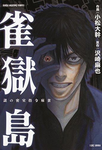 雀獄島 (近代麻雀コミックス)