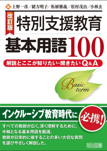 【改訂版】特別支援教育基本用語100 -解説とここが知りたい・聞きたいQ&A-