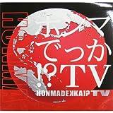 (ホンマでっか!?TV)メモ帳