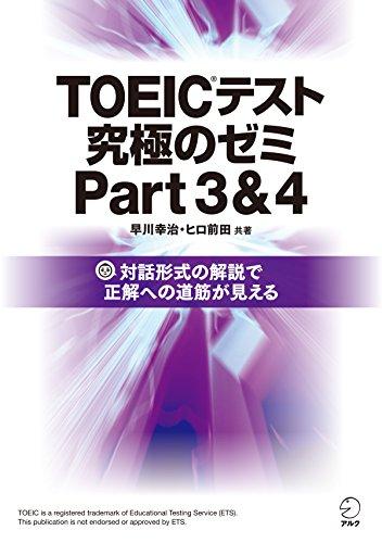 [無料音声DL付]TOEIC(R)テスト 究極のゼミ Part 3&4 TOEIC 究極シリーズ