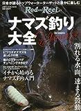 ナマズ釣り大全—RodandReal Presents (CHIKYU-MARU MOOK)