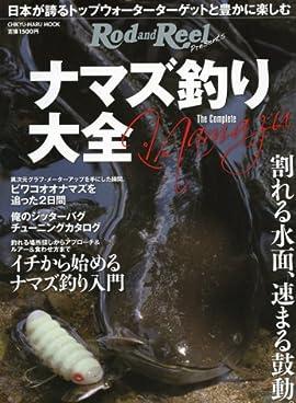 ナマズ釣り大全―日本が誇るトップウォーターターゲットと豊かに楽しむ (CHIKYU-MARU MOOK)