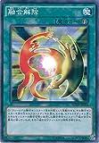 遊戯王カード SDMY-JP032 融合解除(ノーマル)遊☆戯☆王 [STRUCTURE DECK -武藤遊戯-]