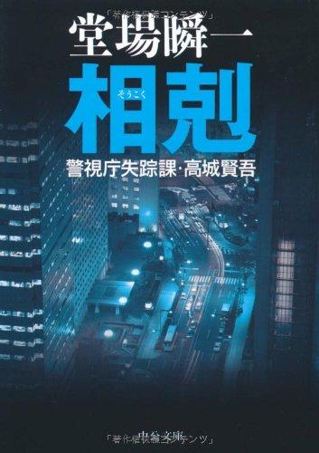 相剋―警視庁失踪課・高城賢吾