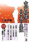 吉田松陰とその妹 文(ふみ)の生涯 (Asuka business & language book)