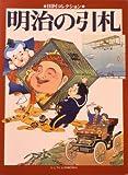 明治の引札―田村コレクション